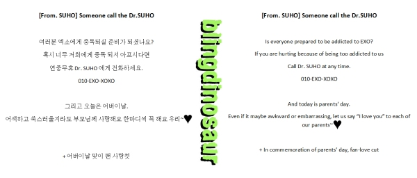 140508 Suho Official Fanboard Message